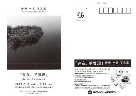 Dm20100112kazuakinozawa